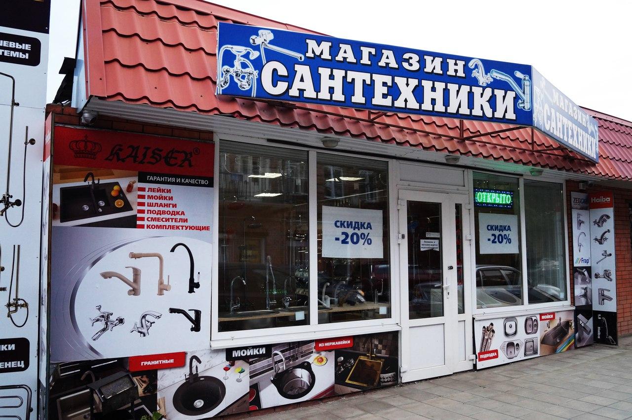 магазин сантехники Ростов