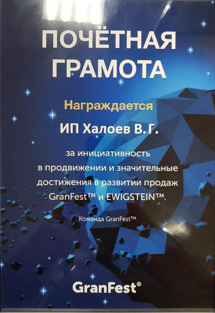 Сертификат granfest