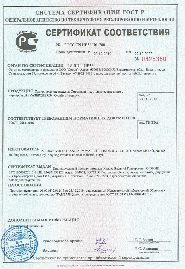 Сертификат vaserzberg